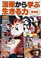 漫画から学ぶ生きる力 動物編