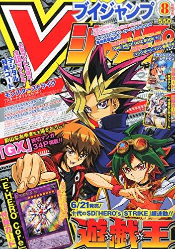 V (ブイ) ジャンプ 2014年 08月号 [雑誌]