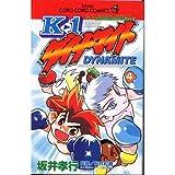 K-1ダイナマイト (4) (てんとう虫コミックス―てんとう虫コロコロコミックス)