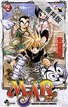 MAR(2)【期間限定 無料お試し版】 (少年サンデーコミックス)