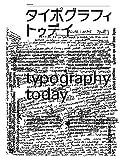 タイポグラフィ・トゥデイ:増補新装版