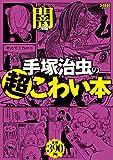 手塚治虫の超こわい本 闇の編 / 手塚 治虫 のシリーズ情報を見る