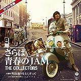 〜さらば青春の新宿JAM〜主題歌 明治通りをよこぎって C/W NICK! NICK! NICK!/プ・ラ・モ・デ・ル [Analog]