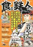 食の鉄人たち―豪華ゴクうまコミックススペシャル (アクションコミックス COINSアクションオリジナル)