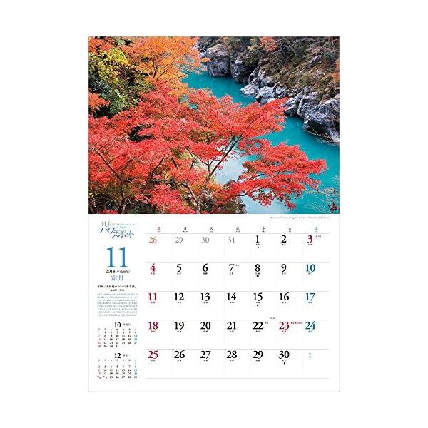 日本のパワースポット 2018年 カレンダー...の紹介画像14
