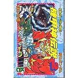 騎士ガンダム機甲神伝説 2 (コミックボンボン)