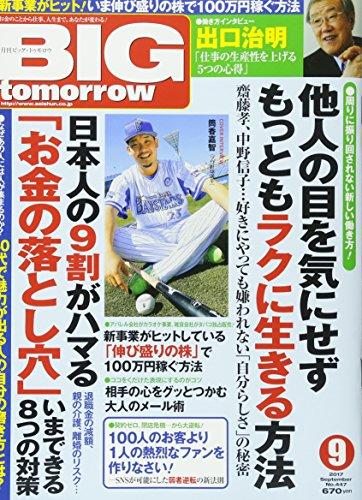 BIG tomorrow(ビッグトゥモロー) 2017年 09 月号 [雑誌]