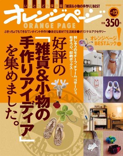 好評の「雑貨&小物の手作りアイディア」を集めました。 (ORANGE PAGE BOOKS オレンジページBESTムック! v)の詳細を見る