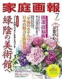 家庭画報 2019年7月号 [雑誌]