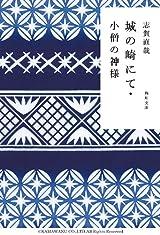 城の崎にて・小僧の神様 (角川文庫)