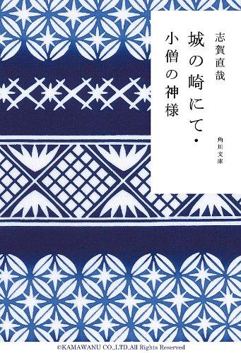 城の崎にて・小僧の神様 (角川文庫)の詳細を見る