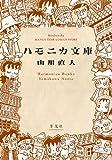 ハモニカ文庫 (まんがタイムコミックス) 画像