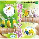 指のりインコ彩 全6種セット ガチャガチャ