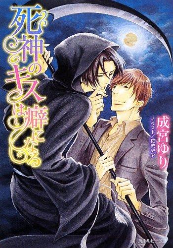 死神のキスは癖になる (角川ルビー文庫)の詳細を見る
