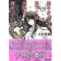 櫻子さんの足下には死体が埋まっている 7冊合本版 『櫻子さんの足下には死体が埋まっている』~『櫻子さんの足下には死体が埋まっている 謳う指先』 (角川文庫)