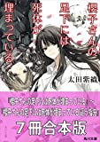 櫻子さんの足下には死体が埋まっている 7冊合本版 『櫻子さんの足下には死体が埋まっている』〜『櫻子さんの足下には死体が埋まっている 謳う指先』 (角川文庫)