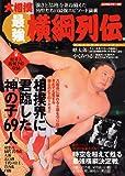 大相撲最強横綱列伝 (スコラムック)