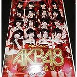 大好評!店頭ポスターパチンコ AKB48 バラの儀式・新品