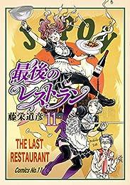 最後のレストラン 11巻 (バンチコミックス)