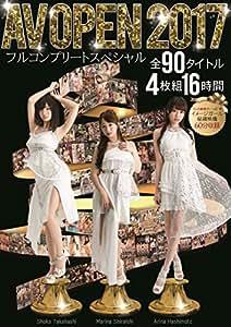 AVOPEN2017 フルコンプリートスペシャル 全90タイトル4枚組16時間 AV OPEN [DVD]