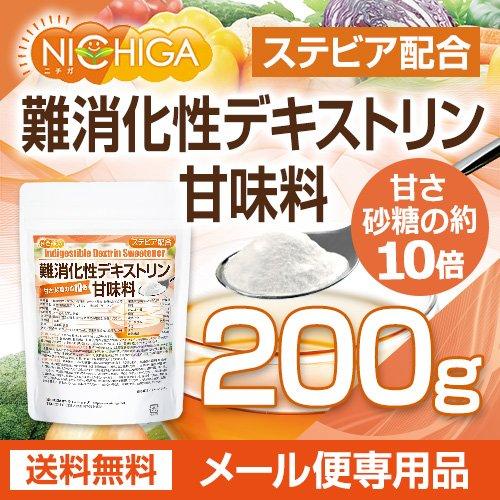 【砂糖の甘さ 約10倍】 難消化性デキストリン 甘味料 200g ステビア 配合[01] NICHIGA(ニチガ)