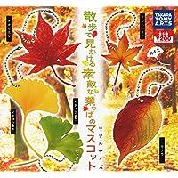 散歩で見かける素敵な葉っぱのマスコット 全5種セット ガチャガチャ
