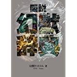 図説 幻獣辞典 図説シリーズ (一般書籍)