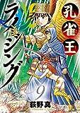 孔雀王ライジング(9) (ビッグコミックス)