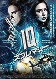 IQスプレマシー [DVD]