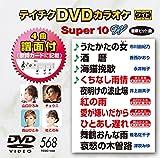 テイチクDVDカラオケ スーパー10W 568 [DVD]