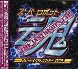 スーパーロボット魂 THE INSTRUMENTAL[スパロボ&リアルロボ編 Vol.2]