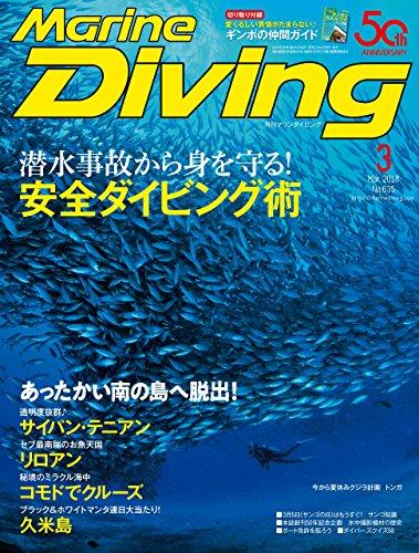 Marine Diving (マリンダイビング) 2018年 03月号 [雑誌]