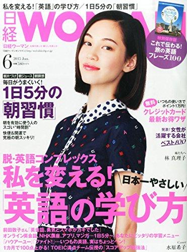 日経WOMAN(ウーマン)2015年6月号[雑誌]の詳細を見る