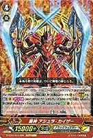 カードファイト!! ヴァンガード 闘神 アシュラ・カイザー(RRR) / ファイターズコレクション2015(G-FC01)シングルカード