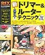 新トリマー&ルーターテクニック―木工が楽しくなる!「魔法のパワーツール」の使い方 (Gakken Mook DIY SERIES)