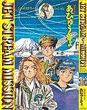 Jet stream mission / あびゅうきょ のシリーズ情報を見る