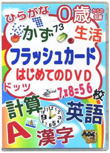 0歳~入学準備 計算・英語ドッツ漢字フラッシュカードDVD 特級 マスター編