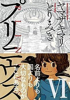[ヤマザキマリ, とり・みき]のプリニウス 6巻 (バンチコミックス)