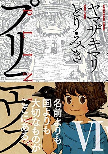 プリニウス 6巻 (バンチコミック...