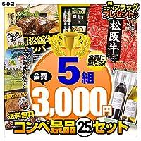 【ゴルフコンペ 景品セット】 5組会費3000円 25点(全員に当たるセット)[5-3-Z]
