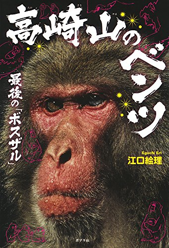 高崎山のベンツ: 最後の「ボスザル」 (ポプラ社ノンフィクション)
