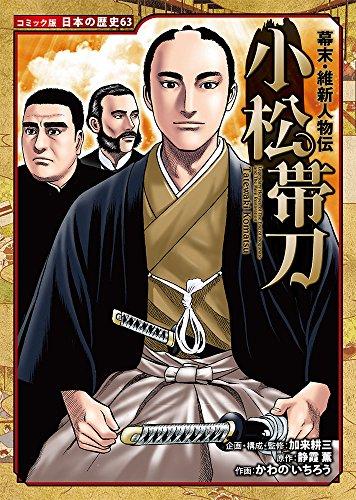 幕末・維新人物伝 小松帯刀 (コミック版日本の歴史)