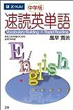 中学版 速読英単語 高校入試突破のための必須1300語