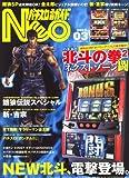 パチスロ必勝ガイドNEO (ネオ) 2008年 03月号 [雑誌]