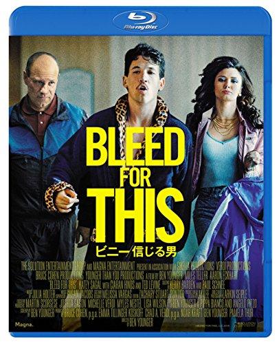 ビニー/信じる男[Blu-ray/ブルーレイ]