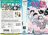 アニメ 怪獣撃滅 [VHS]