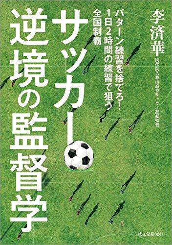 サッカー逆境の監督学:パターン練習を捨てろ! 1日2時間の練・・・