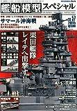 艦船模型スペシャル 2015年 09 月号 [雑誌] -