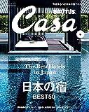 Casa BRUTUS (カーサ・ブルータス) 2016年 5月号 [雑誌]