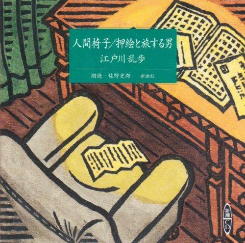 人間椅子/押絵と旅する男 (新潮CD)の詳細を見る